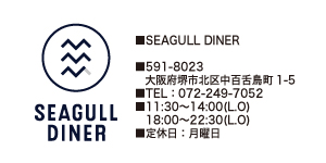 seagulldiner