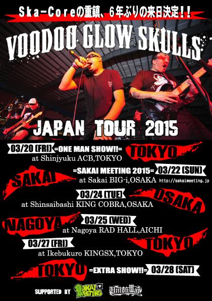 VGSjapantour