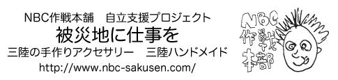 daisakusen