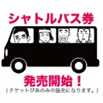 bus_kaikin