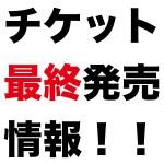 ticket_last